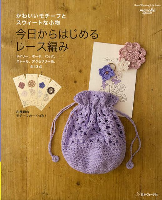 Crochet Lace Book  Kawaii Motif & Sweet Zakka by JapanLovelyCrafts, $21.00