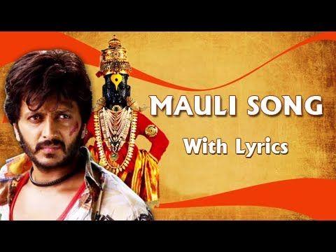 Lyrical: Mauli Mauli Song (Vitthal) - Lai Bhaari - Ajay Atul Riteish Deshmukh Salman Khan
