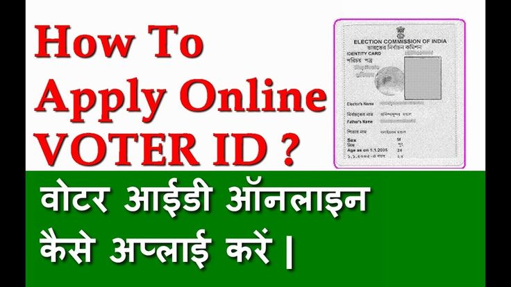 {hindi} How to apply for a new [VOTER ID CARD''] Online {vijay lugun}