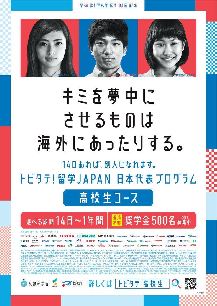 「トビタテ 留学japan ポスター」