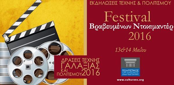 Ένα διήμερο Φεστιβάλ Βραβευμένων Ντοκιμαντέρ διοργανώνει ο Πολιτιστικός Οργανισμός του Δήμου Νέας Σμύρνης την Παρασκευή 13 και το Σάββατο 14 Μαΐου 2016