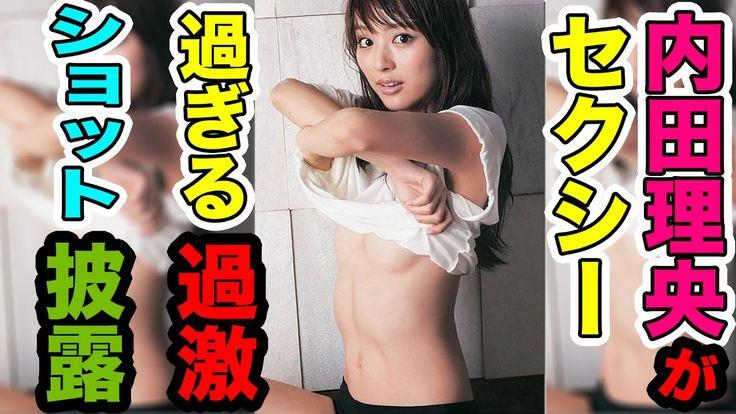 内田理央のセクシーすぎる画像集【ワイネタ】