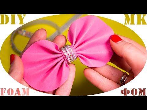 Бантик своими руками / фом / фоамиран / пластичная замша - YouTube