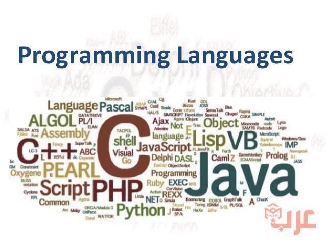 أهم اللغات البرمجية المناسبة لطلاب التعليم العام Programming Languages Language Programming