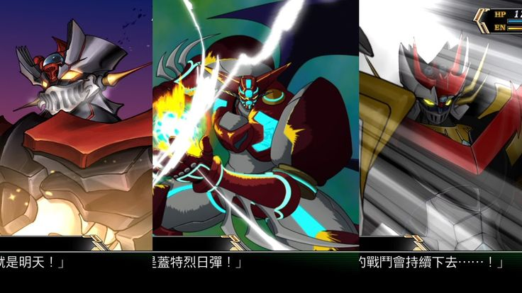 SUPER ROBOT TAISEN, V Serie, Mazinger and Getter's combination attack, Fanmade