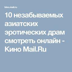 10 незабываемых азиатских эротических драм смотреть онлайн - Кино Mail.Ru