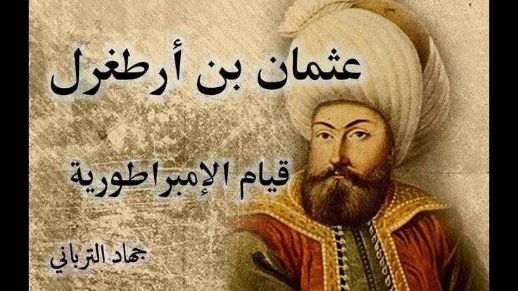 العظماء المائة 29: عثمان بن أرطغرل - قيام الإمبراطورية ... جهاد الترباني...