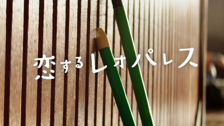 恋するレオパレス Web movie