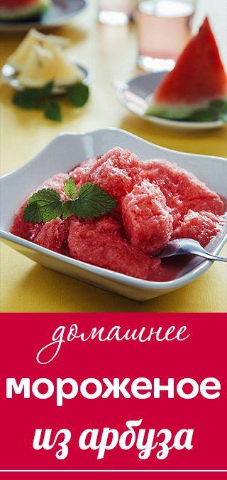 Домашнее мороженое из арбуза | рецепт на русском | арбузное мороженое, мороженое своими руками, фруктовый лед, полезные десерты, десерты рецепты