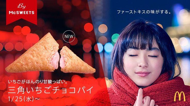 """マクドナルドで1月24日(水)から「三角いちごチョコパイ」の発売にあわせ、「この冬、唇を奪われました」というドキッとするCMが放送されました。 """"ファーストキスの味がする""""三角いちごチョコパイをほおばるこの子はいったい誰なのでしょうか? 気になるこの女の子は、マックの三角チョコパイではお馴染みとなってきた女優さん。""""あの人""""の妹としても知られる、映画・ドラマ・CMで今後も活躍が期待されるあの人でした!"""