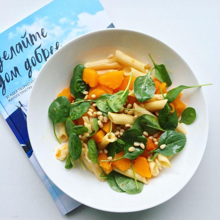 Salatshop Макароны без глютена + тушеная тыква + шпинат + кедровые орешки + оливковое масло, гималайская соль & перец 👌🏼 #Salatshop