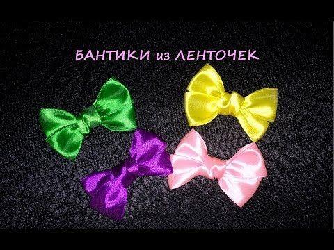 Бантик-Бабочка своими руками! / Butterfly Ribbon.Tutorial / ✿ NataliDoma - YouTube
