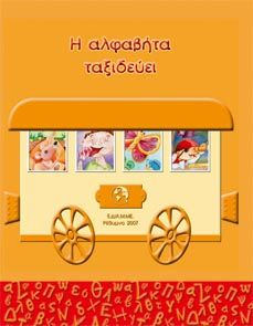 alfabhta taxideyei