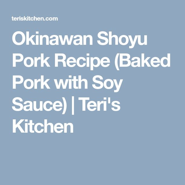 Okinawan Shoyu Pork Recipe (Baked Pork with Soy Sauce) | Teri's Kitchen