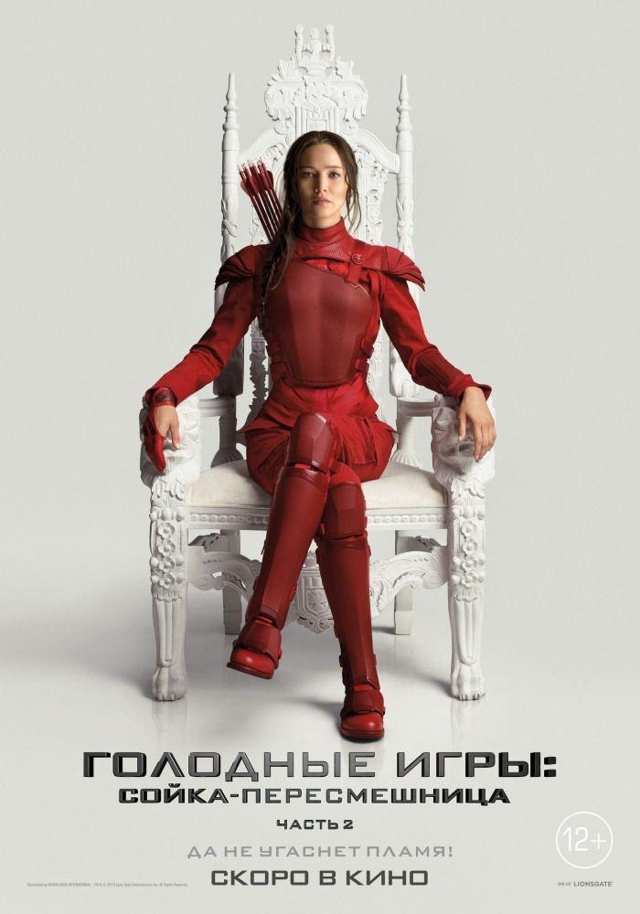 Голодные игры: Сойка-пересмешница. Часть II (The Hunger Games: Mockingjay - Part 2)