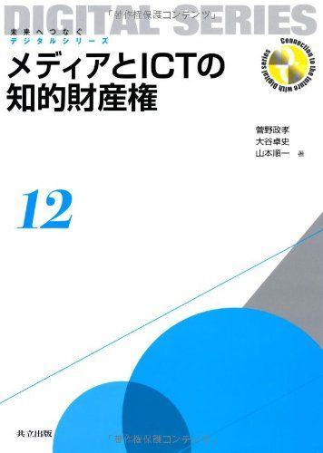 メディアとICTの知的財産権 (未来へつなぐ デジタルシリーズ 12)   菅野 政孝 http://www.amazon.co.jp/dp/4320123123/ref=cm_sw_r_pi_dp_psv-ub071QFES