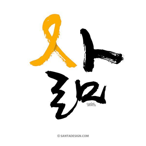 매번 다르게 느껴지는 삶이라는 단어. 그리고, 매번 다르게 느껴지는 삶. / #삶 #노란리본 #YellowRibbon / 예전 작업: http://santadesign.com/blog/archives/4964