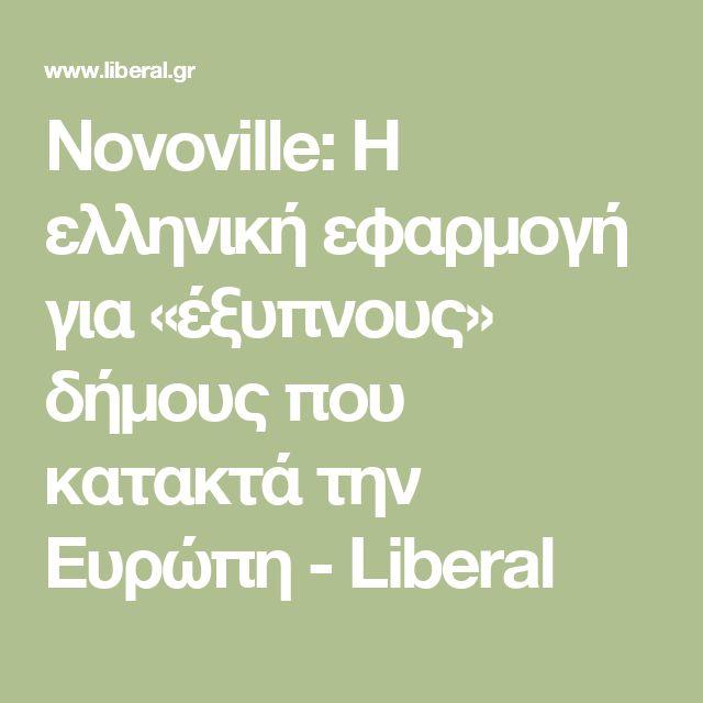 Novoville: Η ελληνική εφαρμογή για «έξυπνους» δήμους που κατακτά την Ευρώπη - Liberal