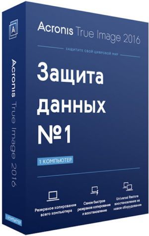 marsio.ru acronis-true-image-2017-v20-0-5554-final