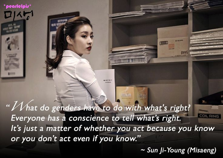 Misaeng quotes: Kang So Ra as Ahn Young-Yi; Shin Eun Jung as Sun Ji-Young (ep5)
