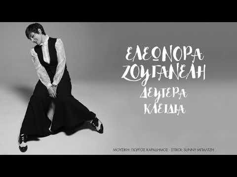Δεύτερα Κλειδιά - Ελεωνόρα Ζουγανέλη | Official Lyric Video - YouTube