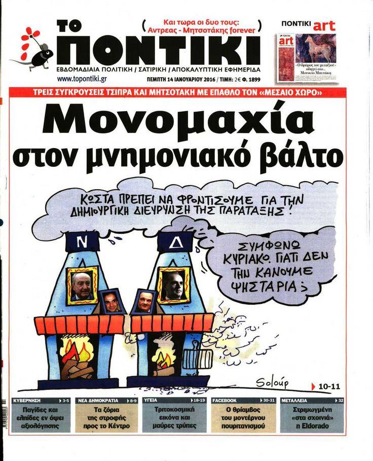 Εφημερίδα ΤΟ ΠΟΝΤΙΚΙ - Πέμπτη, 14 Ιανουαρίου 2016