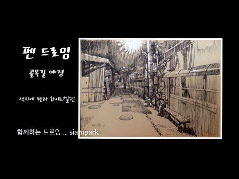 함께하는 드로잉 취미미술 - 펜 드로잉 ( pen drawing ) - 골목길 야경 - 샴박 - YouTube