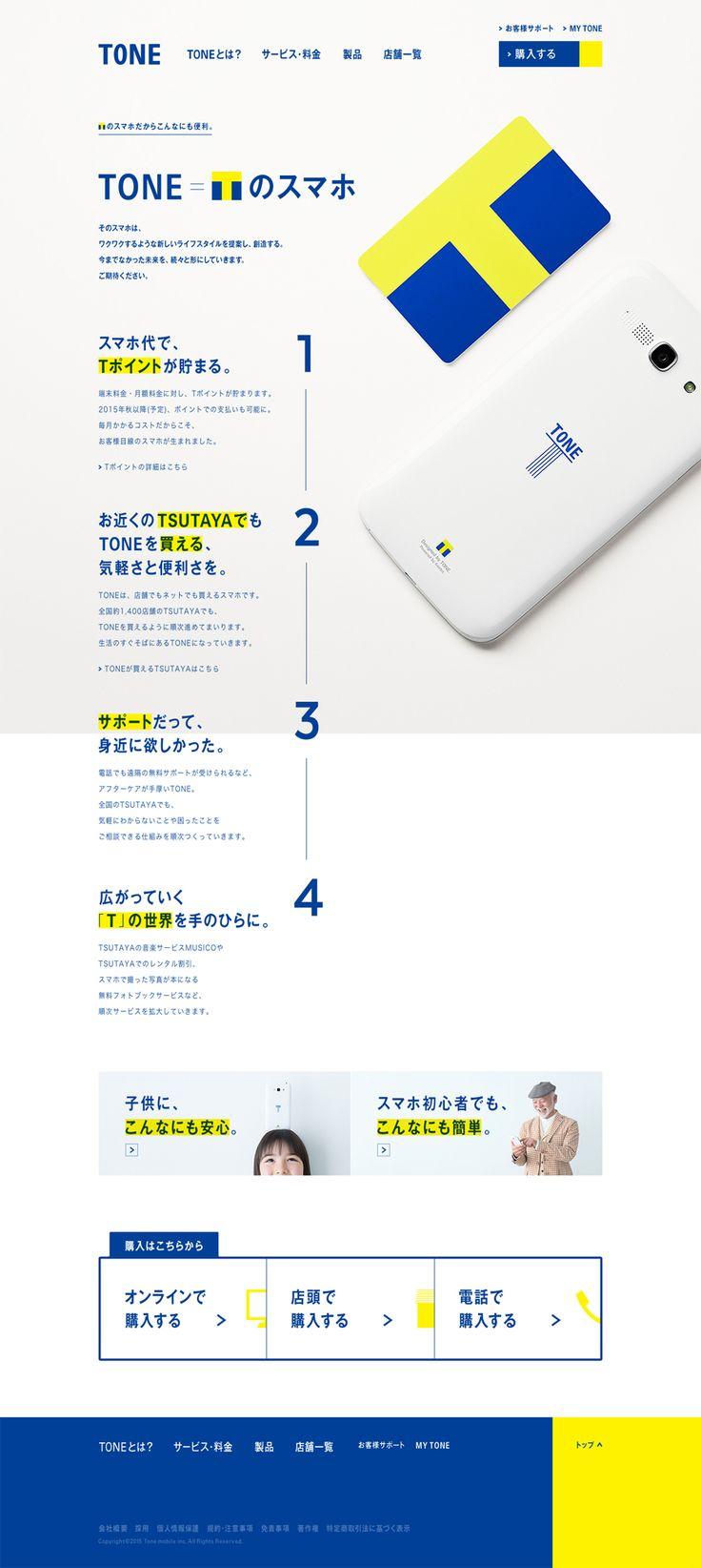 トーンモバイル オフィシャルサイト | FOURDIGIT DESIGN Inc.