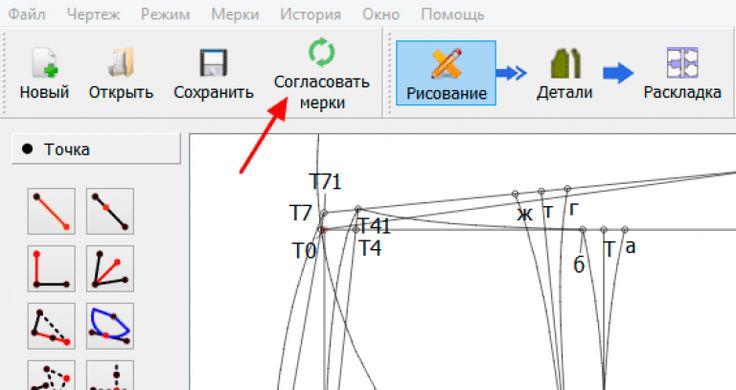 """Обучающий курс по построению выкроек в программе """"Валентина"""""""