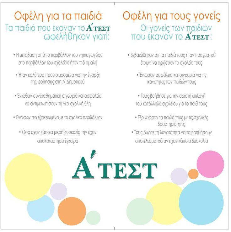 Με το Α΄ ΤΕΣΤ μπορούμε να προλάβουμε  μαθησιακές δυσκολίες, οι οποίες είναι δυνατό να οφείλονται σε αδιάγνωστες δυσκολίες στη σύνθετη σκέψη, την κρίση, την ομιλία, τους λεπτούς χειρισμούς, τη συμπεριφορά, την υπερκινητικότητα και την προσοχή.