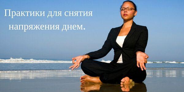 медитация на снятие напряжения