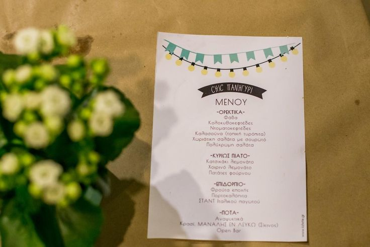 'Folegandros Wedding Panigiri'chic menu feast design | lafete