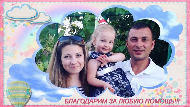Очень нужна Ваша помощь Не проходите мимо Кирочка Никулина 3 года г Николаев  https://www.youtube.com/watch?v=hJTmip5fEZI