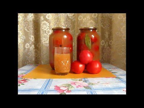Помидоры в яблочном соку на зиму: рецепты пальчики оближешь с фото и видео