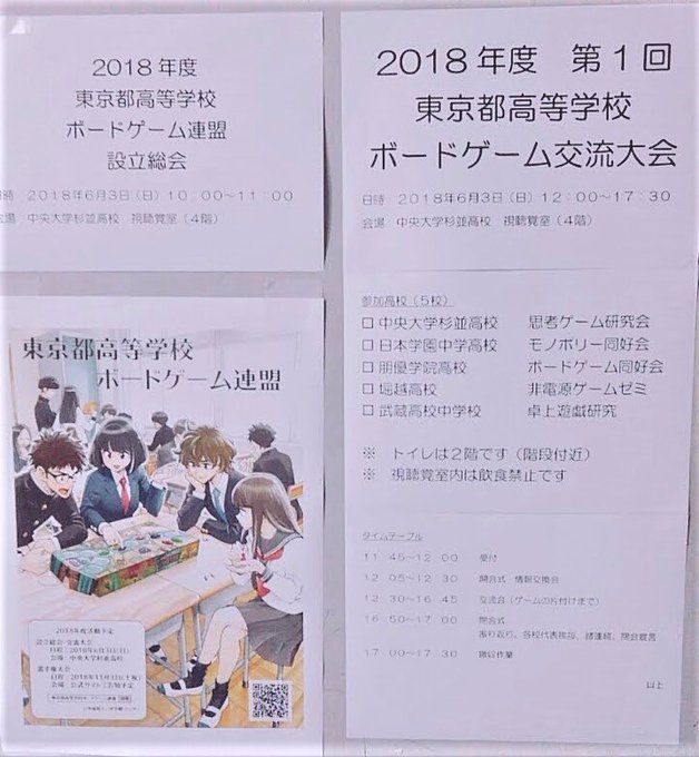 昨日 18年6月3日 東京都高等学校ボードゲーム連盟の設立総会と交流大会に参加しました 現在5校が所属し ていますが 会議での積極的な発言と熱意あるゲームプレイから真剣さと楽しさが伝わってきました ボードゲームのさらなる普及のために アークライトは同連盟を
