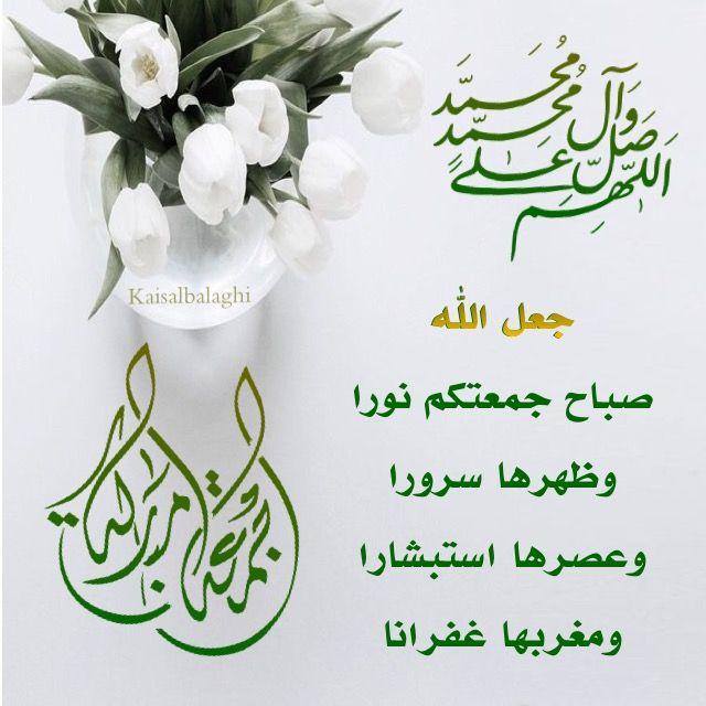 Pin By Kais Albalaghi On أهل البيت عليهم السلام Greetings Art Jumma Mubarak