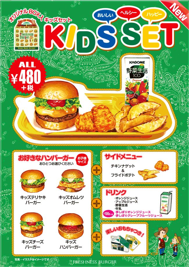 (株)フレッシュネス|メニュー|キッズメニュー Freshness burger - Tokyo