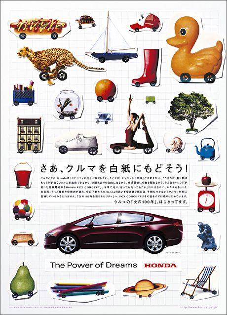 Honda | 企業メッセージ | 企業広告年表 | 「MAGAZINE」篇
