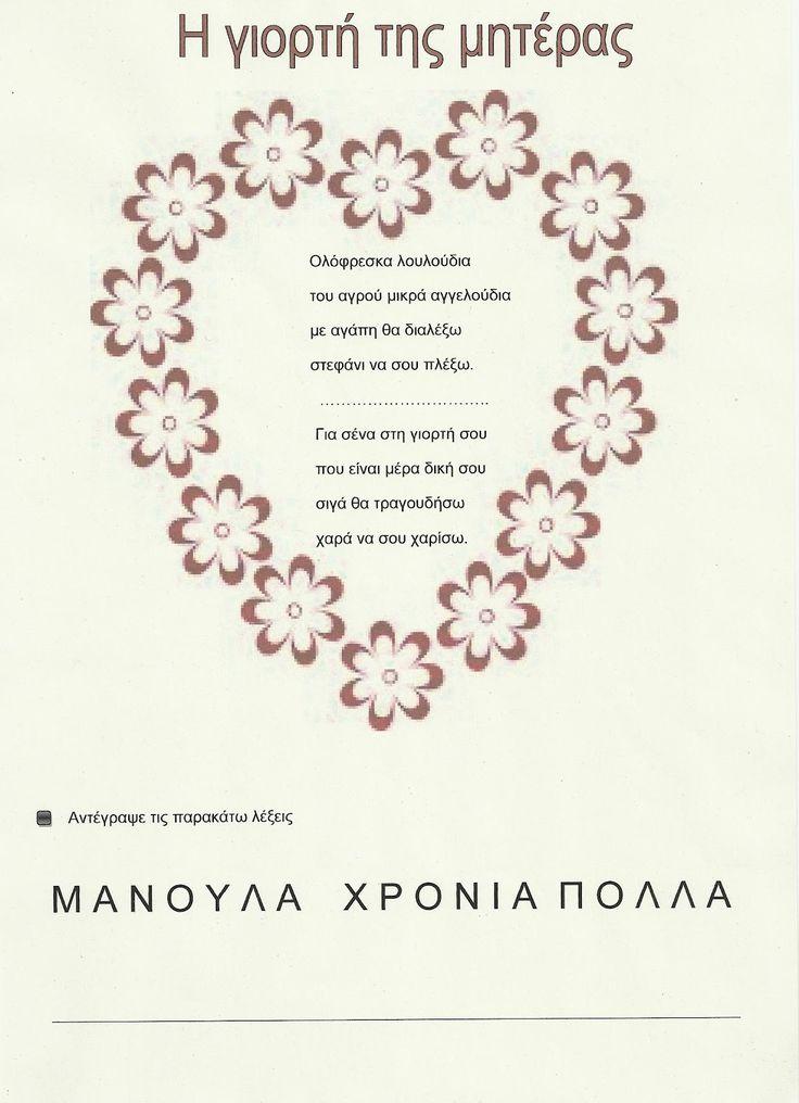 Ελένη Μαμανού: Φύλλα εργασίας για τη γιορτή της μητέρας