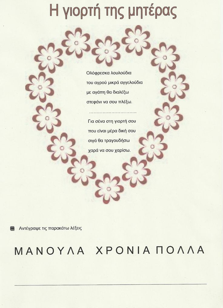 597 Best Images About Wands On Pinterest: 597 Best Images About Mother's Day-γιορτή της μητέρας στο
