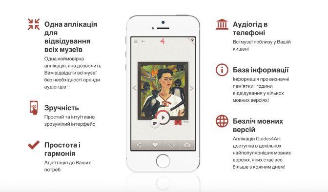 Львівський зоологічний музей долучився до проекту Guides4Arts, який представляє собою мапу музеїв у мобільному.