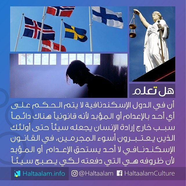 في الدول الإسكندنافية لا يتم الحكم على أي أحد بالإعدام أو المؤبد لأنه قانونيا هناك دائما سبب خارج إرادة الإنسان تجعله Photo Ideas Girl My Books Arabic Funny