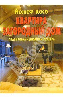 Книга Квартира. Загородный дом: Планировка и дизайн интерьера - Йожеф Косо. Купить книгу, читать рецензии | ISBN 978-5-98150-179-1 | Лабиринт