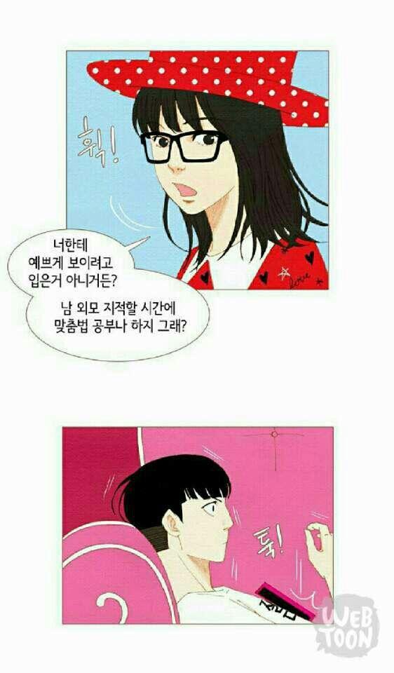 스피릿 핑거스 Spirit fingers in naver webtoon