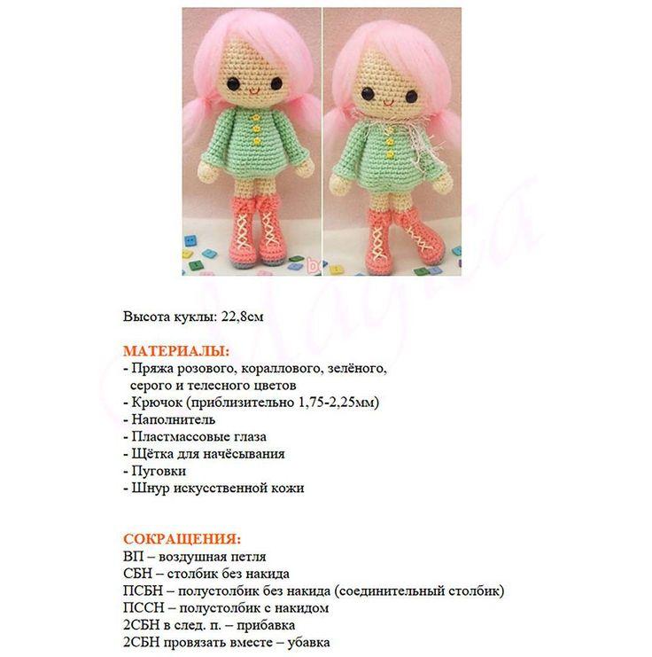 вязаные куклы крючком схемы и описание фото событие вскоре получило