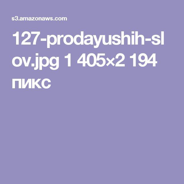 127-prodayushih-slov.jpg 1405×2194 пикс