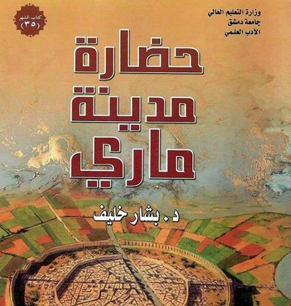 عن حضارة مدينة ماري في سوريا Books