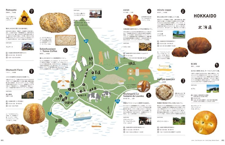 no. 20 August 2015 features 028 Talking About Bread 幸せなパンの話。 01海辺 02芝生 03おかず 04帝国ホテル 05マ ...