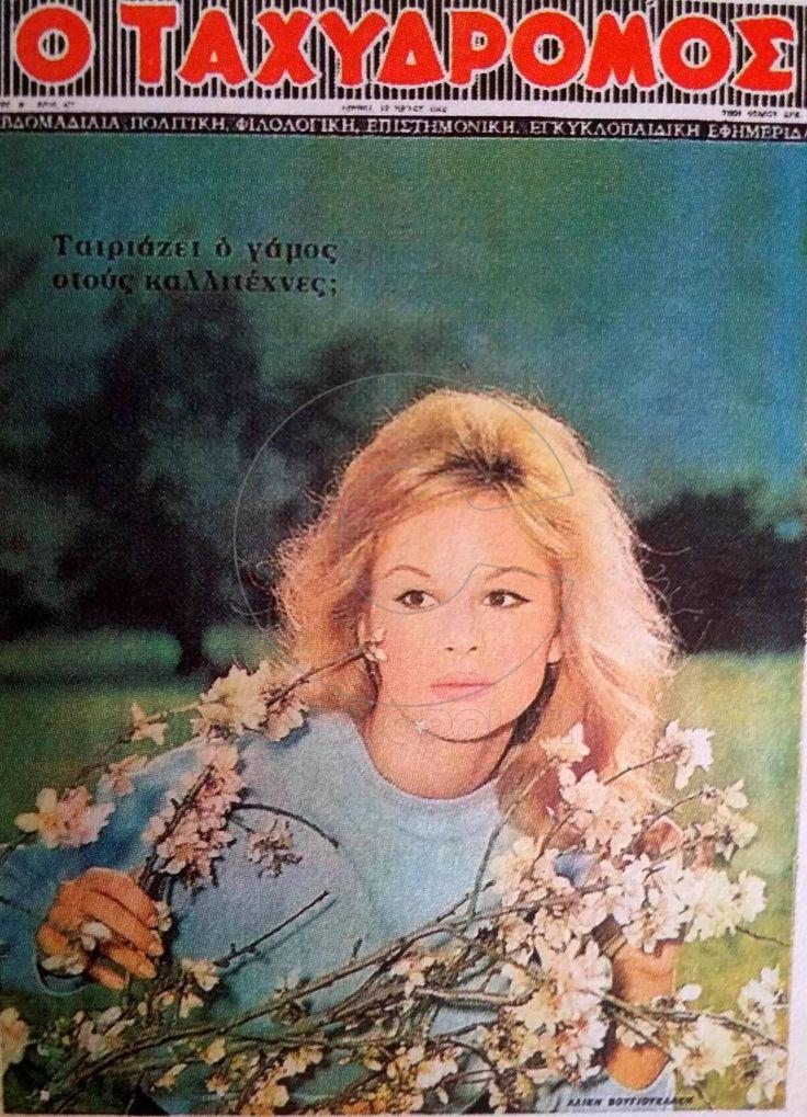 Aliki Vougiouklaki (1962)