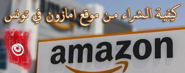 كيفية الشراء من موقع امازون في تونس Company Logo Tech Company Logos Amazon Logo